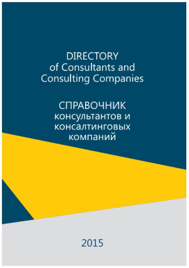 обложка справочника 2015