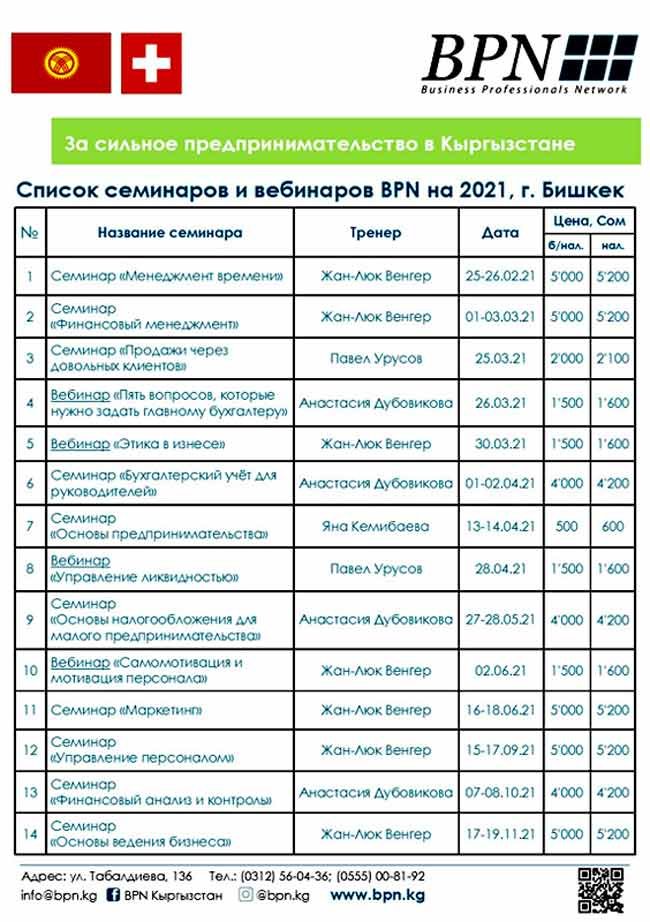 bpn-program-2021-bishkek