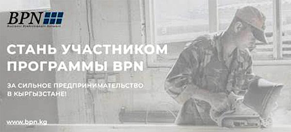 bpn-program-2021